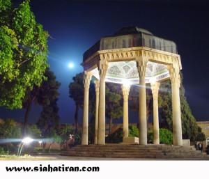 مقبرة حافظ فی شیراز