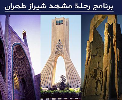 شيراز ، طهران ، مشهد فی ایران