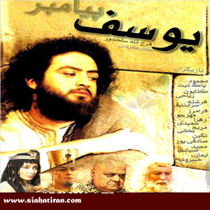 مسرح یوسف النبی