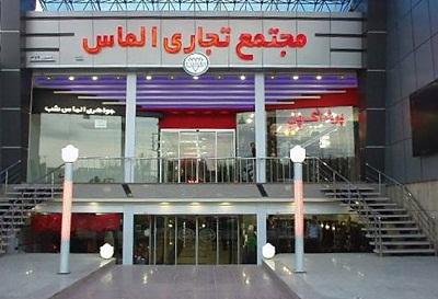 مركز الماس للتسوق