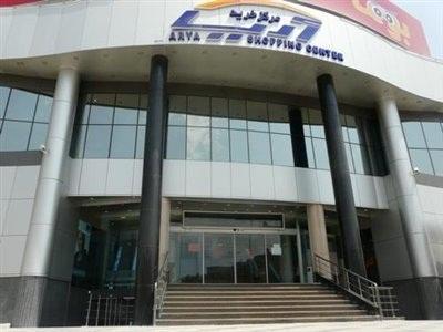 مركز آريا للتسوق