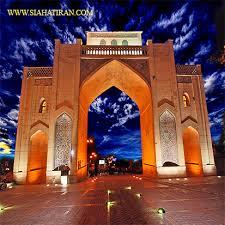 دروازه قران في شيراز