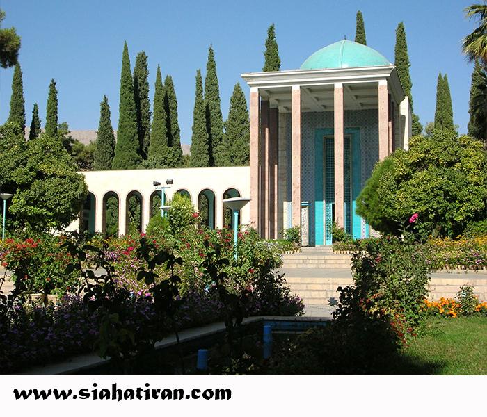 مقبرة سعدیه فی مدینة شیراز