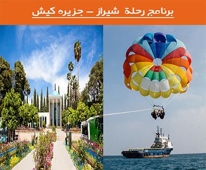 كيش في ايران