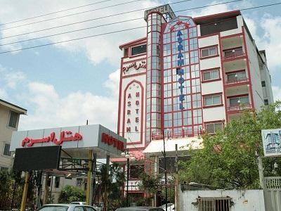 فندق اسرم مدينة ساري